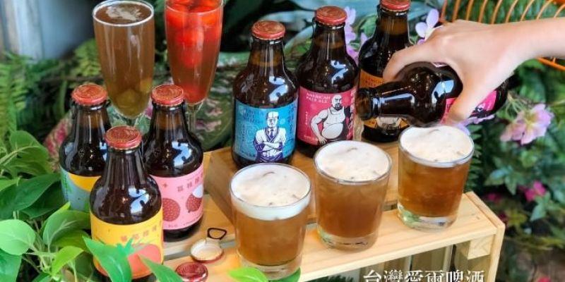 【宅配美食】台灣艾爾啤酒這次新出的口味實在太適合下酒菜了