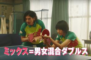 [新聞] 瑛太、新垣結衣攜手主演桌球電影《ミックス。》釋出首支前導預告