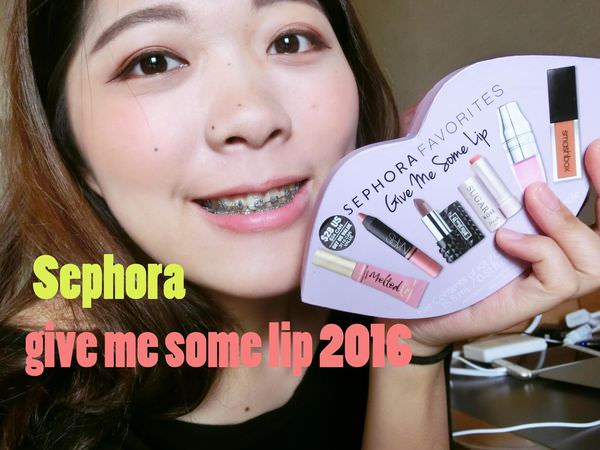 Sephora favorites give me some lip 2016 試色與心得!!!