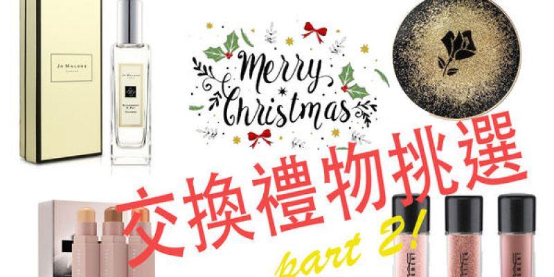 《聖誕節特輯》女孩們會喜歡的交換禮物清單300/500/1000/2000元推薦♡PART 2 來了!
