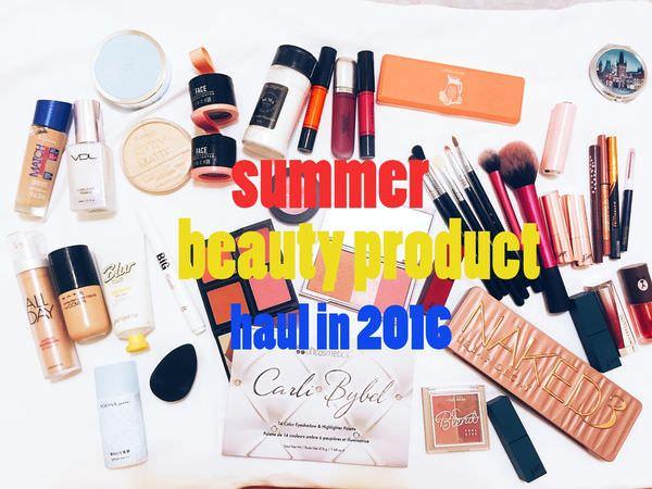 2016年暑假美妝產品購物分享!!! Beauty Product Haul in 2016 summer♡♡