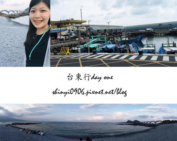 台東兩天一夜|富岡漁港+小野柳+三仙台+正氣路夜市