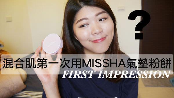 MISSHA絲絨完美濾光氣墊粉餅♥♥第一印象及10小時實測♥♥
