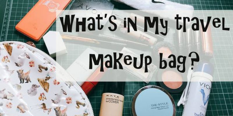 What's in my travel makeup bag in 2016? 我的小旅行化妝包裝什麼?(開架居多)
