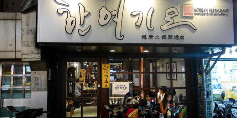 台北東區韓式烤肉♥♥令人又愛又恨的韓老二(是店名別想歪啊)含菜單