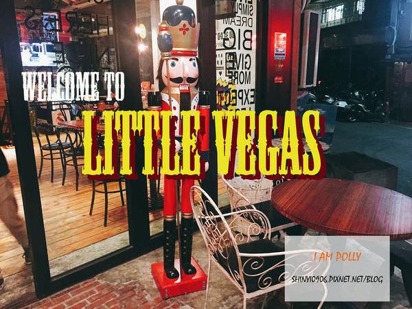 我來到了拉斯維加斯嗎?約會好去處的Little Vegas♥(含菜單)|台北市市府站