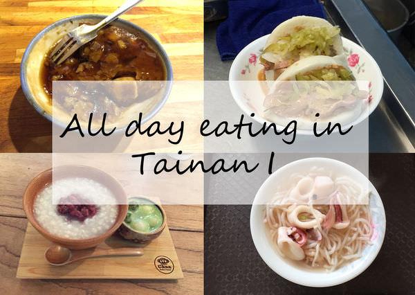台南三天二夜|美食之旅(上)➥中西區國華街小吃必吃 必推!
