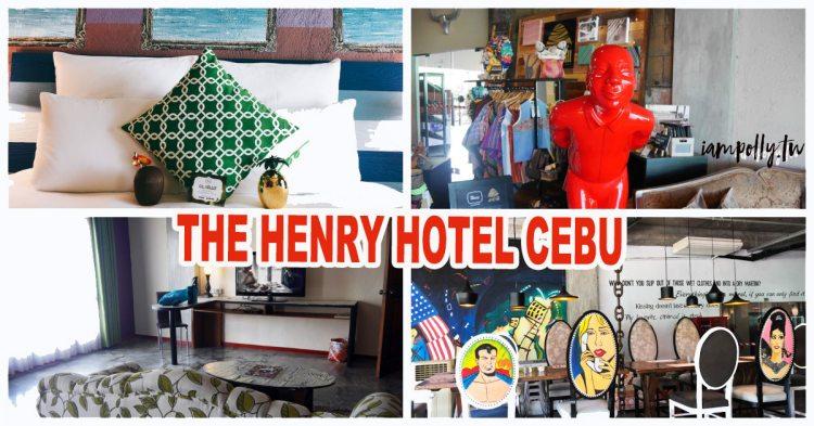 宿霧住宿| 處處都是驚喜 現代感十足的亨利酒店心得分享 Review of The Henry Hotel in Cebu