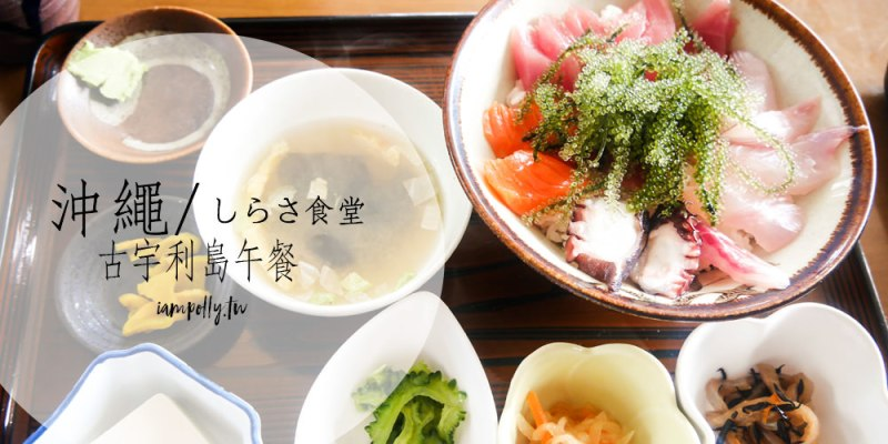 沖繩美食|  古宇利島しらさ食堂 食尚玩家推薦的海鮮丼超級厲害❤❤