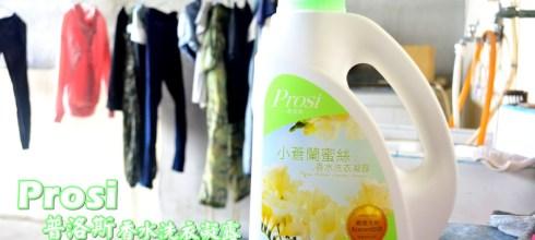 洗衣精推薦_prosi普洛斯香水洗衣凝露│讓您出門就像穿上香水一般令人神魂顛倒!