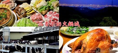 彰化景觀餐廳_品香牛奶火鍋城│濃郁牛奶鍋與桶仔雞滿足你的味蕾!誰說景觀餐廳餐點不好吃?