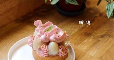 【善導寺站】呷滴Jia Dee~隱身在當舖二樓/大男生甜點店/迷人的楊貴妃好美(玉荷包)