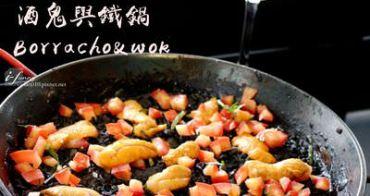 【忠孝敦化站】Borracho&wok 酒鬼與鐵鍋~陽光主廚的酒精催化與鐵鍋溫度