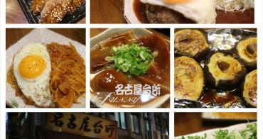 【雙連站】名古屋台所~日式味噌料理 X 巷弄排隊名店