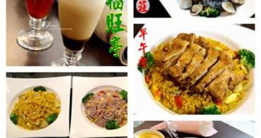 【新北 新莊】福旺亭早午餐~繽紛四色養生飯超吸睛