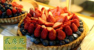 【大安站】貳房苑~無法抗拒的當季水果塔 天然在地食材的臺式早午餐