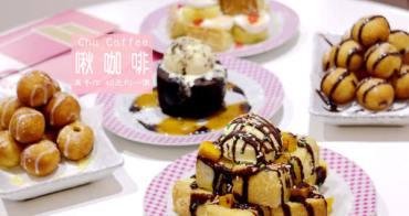 【桃園車站】Chu Coffee 啾咖啡~真手作咖啡飲品 49元均一價~大創生活百貨的咖啡館