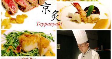 【中山國中站】京炙鐵板燒~嗅覺、視覺、味覺一次滿足的精緻饗宴