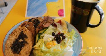 【台東美食】藍色日出~簡單美好的早餐在台東~一個人旅行在台東(台東三天兩夜自助行)