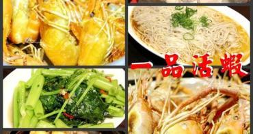 【市政府站】一品活蝦(市府站)~活跳跳的美味蝦料理