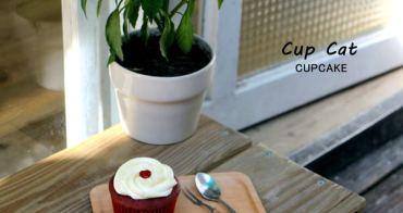 【忠孝敦化站】Cup Cat CUPCAKE 杯子貓杯子蛋糕~東區可愛迷你蛋糕店