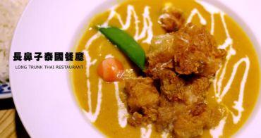 【中山站】長鼻子泰國餐廳~個人泰式套餐(沙拉+湯品+主餐+甜點+飲料)~中山美食