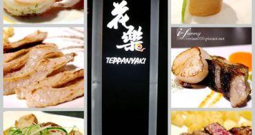 【台北 內湖】花樂鐵板燒~鐵板上的藝術饗宴