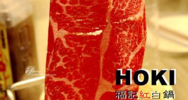 【南京三民站】HOKI福記紅白鍋~傳承十九年的好味道 八德路京華城宵夜好選擇