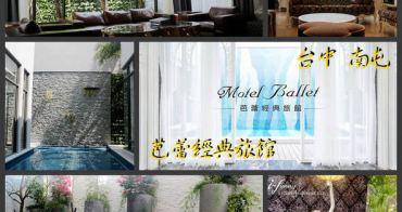 【台中 住宿】芭蕾城市渡假旅店 一房一庭園 旅館即景點 絕佳住宿體驗