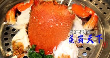 【江子翠站】蒸霸天下~板橋蒸氣海鮮料理~吃到