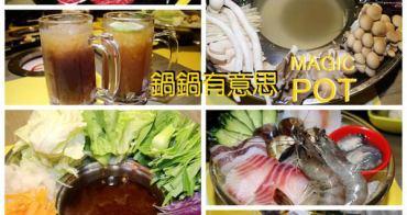 【士林站】鍋鍋有意思~蔬菜豐富且湯底多元的個人鍋物~士林捷運鍋物推薦