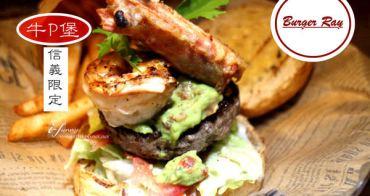 【台北101/世貿站】Burger Ray個性漢堡最新限定「牛P堡」~牛肉漢堡與明蝦的誘人結合