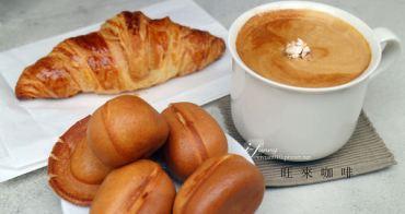 【小巨蛋站】旺來咖啡~南京微風巷弄麵茶咖啡/雞蛋糕/早餐帕里尼/可頌/下午茶
