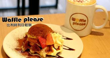 【科技大樓站】Waffle please比利時列日鬆餅 大安店~大安信義區下午茶外送