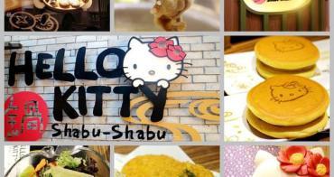 【忠孝敦化站】HELLO KITTY Shabu-Shabu~萌翻天~全球第一家HELLO KITTY和風小火鍋