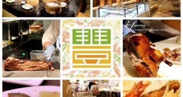 【劍南路站】豐FOOD-多國料理 海陸百匯 200道料理吃到飽 紅白酒啤酒無限暢飲