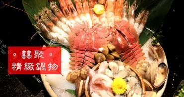 【國父紀念館站】。囍聚。精緻鍋物~五種鮮蝦及現流海鮮 再加頂級肉品 超滿足~