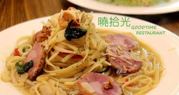 【中山國中站】曉拾光義式餐廳~用料實在份量足