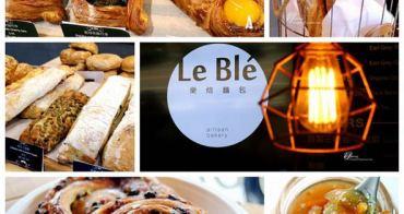 【港墘站】Le Blé 樂焙麵包~究極的麵包滋味 美好生活的真實體現