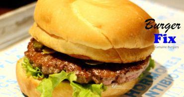 【忠孝敦化站】Burger Fix~國賓飯店A cut美式手工自然牛漢堡