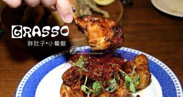 【新北 蘆洲】Grasso胖肚子•小餐館~義大利麵/燉飯/甜點~蘆洲義式餐廳推薦