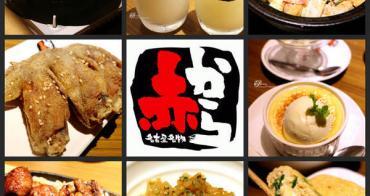 【中山鍋物】赤から鍋Akakara中山旗艦店~日本名古屋來台的赤味噌火鍋