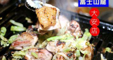 【忠孝復興站】富士山龍-大安店/不賣牛肉的東區燒肉~伊比利豬 X 生菜吃到飽 X 韓國雞湯