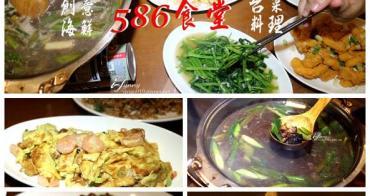 【松江南京站】586食堂~中山區古早味台菜餐廳/現撈海鮮/創意料理