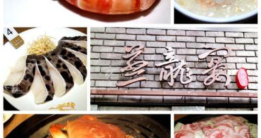 【松山機場站】蒸龍宴台北敦北店~無油養生吃出蒸鮮好味道~松山蒸氣海鮮