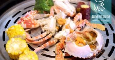 [松江南京站]漉 海鮮蒸氣鍋松江店 保留海鮮精華美味的蒸氣鍋