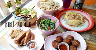 【忠孝復興站】甲泰船面~泰國街頭小吃在台北東區