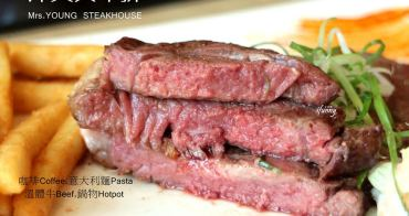 〔內湖 美食〕洋夫人壽喜燒 鍋物 牛排~聚餐好去處/捷運葫洲站平價餐廳