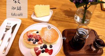 [台北東區甜點]koku café 穀珈琲~如雲朵般輕盈的舒芙蕾鬆餅 自家烘焙咖啡