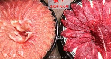 [中山國小站]最牛溫體牛肉火鍋台北林森店~台北好吃的溫體牛肉火鍋